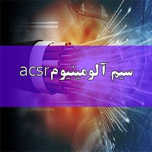 سیم آلومینیوم acsr