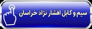 سیم و کابل افشار نژاد خراسان