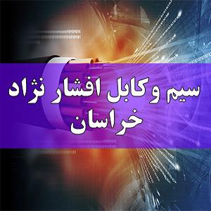 سیم و کابل افشارنژاد خراسان