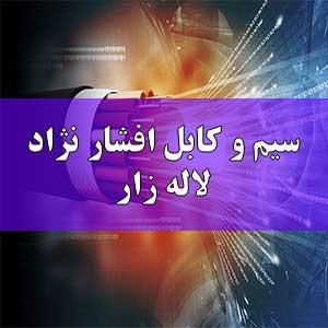 سیم و کابل افشار نژاد لاله زار