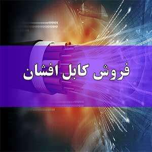 فروش کابل افشان