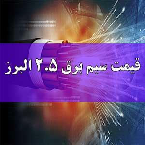 قیمت سیم برق 2.5 البرز