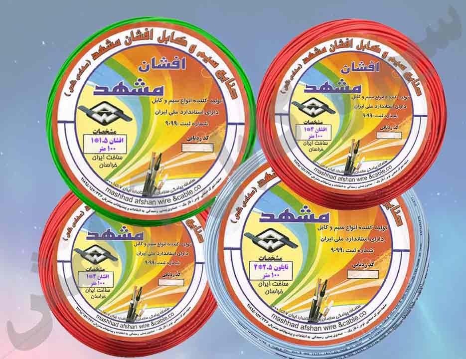 قیمت سیم مشهد