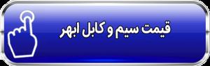 قیمت سیم و کابل ابهر