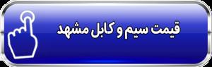 قیمت سیم و کابل مشهد