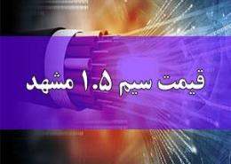 قیمت سیم 1.5 مشهد