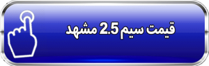 قیمت سیم 2.5 مشهد