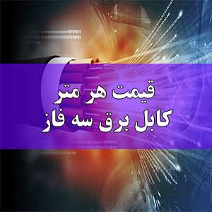 قیمت هر متر کابل برق سه فاز
