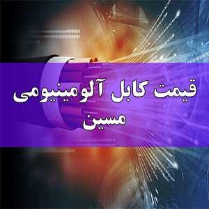قیمت کابل آلومینیومی مسین