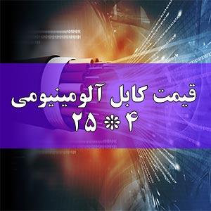قیمت کابل آلومینیومی 25 * 4