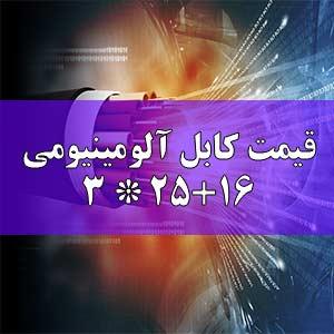 قیمت کابل آلومینیومی 3 * 25 + 16