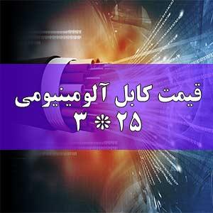 قیمت کابل آلومینیومی 3 * 25