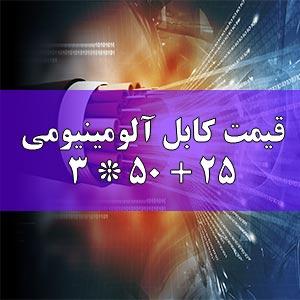 قیمت کابل آلومینیومی 3 * 50 + 25