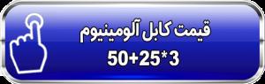 قیمت کابل آلومینیومی 3*50+25