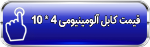 قیمت کابل آلومینیومی 4 * 10