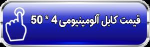 قیمت کابل آلومینیومی 4 * 50