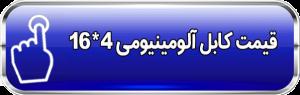 قیمت-کابلآلومینیومی-4.16