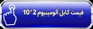قیمت کابل آلومینیوم 2*10