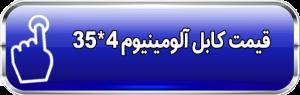 قیمت کابل آلومینیوم 4*25