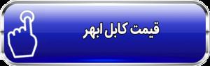 قیمت کابل ابهر