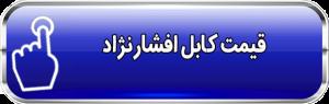 قیمت کابل افشارنژاد