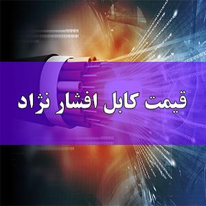 قیمت کابل افشار نژاد