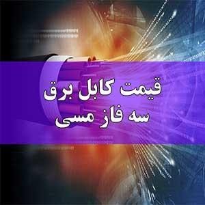 قیمت کابل برق سه فاز مسی