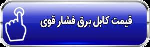 قیمت کابل برقفشار قوی