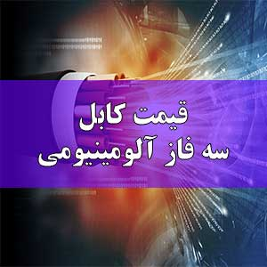 قیمت کابل سه فاز آلومینیومی