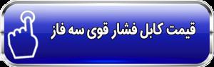 قیمت کابلفشار قویسه فاز