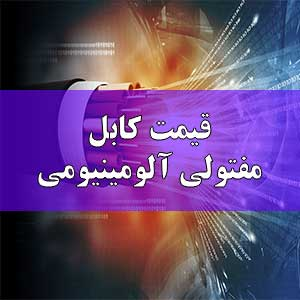قیمت کابل مفتولی آلومینیومی