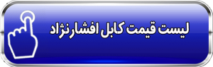 لیست قیمت کابل افشارنژاد