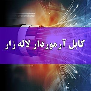 کابل آرموردار لاله زار