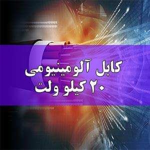 کابل آلومینیومی 20 کیلو ولت