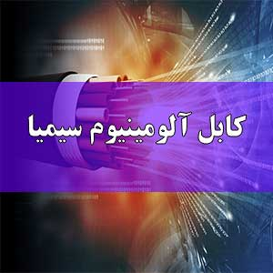 کابل آلومینیوم سیمیا