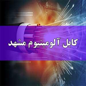 کابل آلومینیوم مشهد
