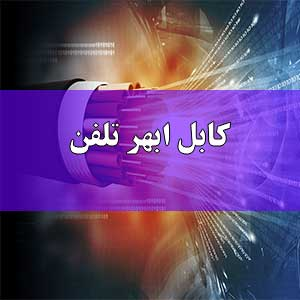کابل ابهر تلفن