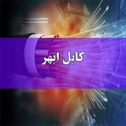 کابل ابهر