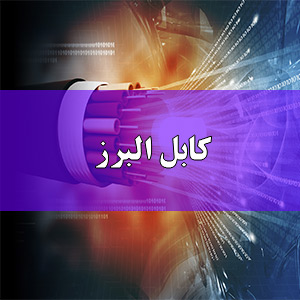 کابل البرز