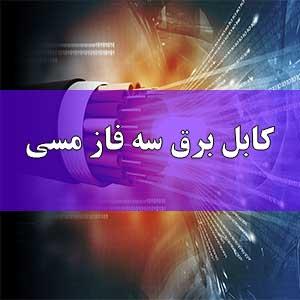 کابل برق سه فاز مسی