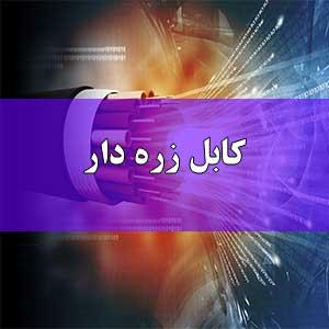 کابل زره دار