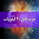 خرید کابل 20 کیلو ولت
