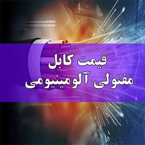 قیمت کابل مفتولیآلومینیومی
