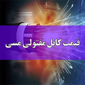 قیمت کابل مفتولیمسی