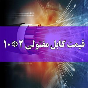 قیمت کابل مفتولی2*10