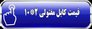 قیمت کابل مفتولی 2*10