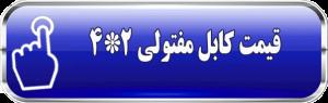 قیمت کابل مفتولی 2*4