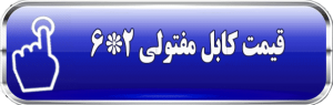 قیمت کابل مفتولی 2*6