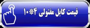 قیمت کابل مفتولی 4*10
