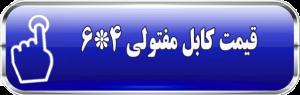 قیمت کابل مفتولی 4*6